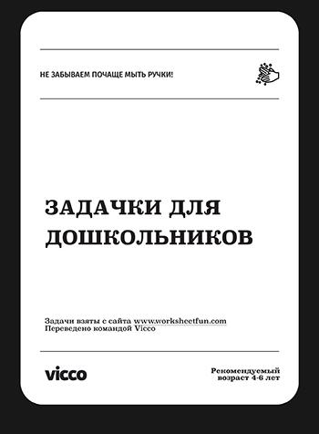 0 vicco