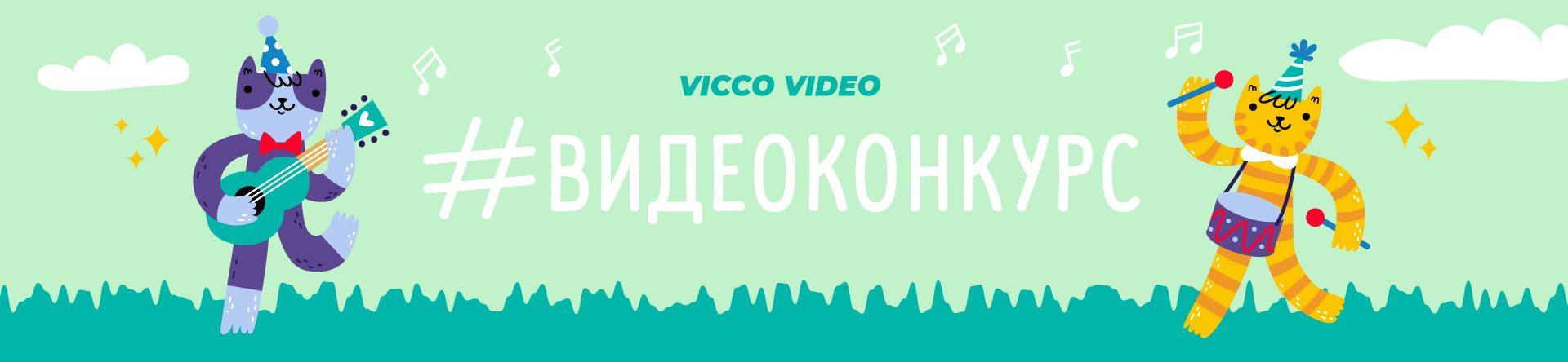 """Конкурс """"Vicco video"""""""