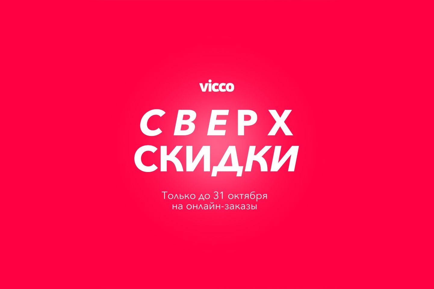vicco-sverhskidka010223