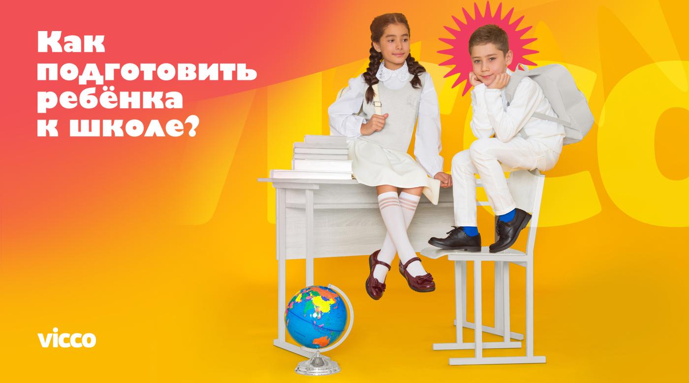 Как подготовить ребёнка к школе?